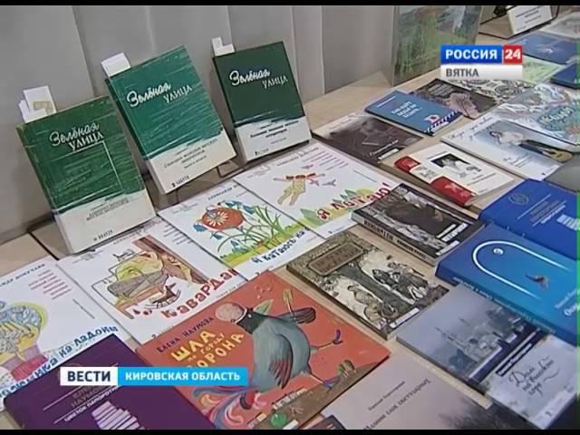 Осенний вечер вятских поэтов и бардов в библиотеке имени Герцена(ГТРК Вятка)