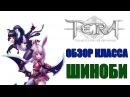 Обзор класса ШИНОБИ - TERA Online