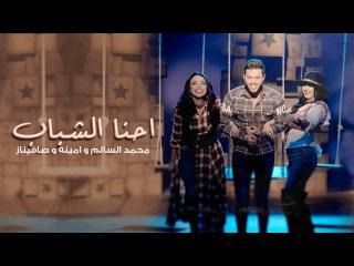 Mohamed AlSalim & Amina & Safinaz | (محمد السالم و امينه و صافيناز - احنا &#157