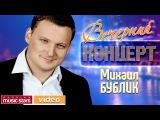 Михаил Бублик - Вечерний Концерт