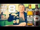 #8 Обзор пива. Hohenthanner Tannen Hell &amp Gr
