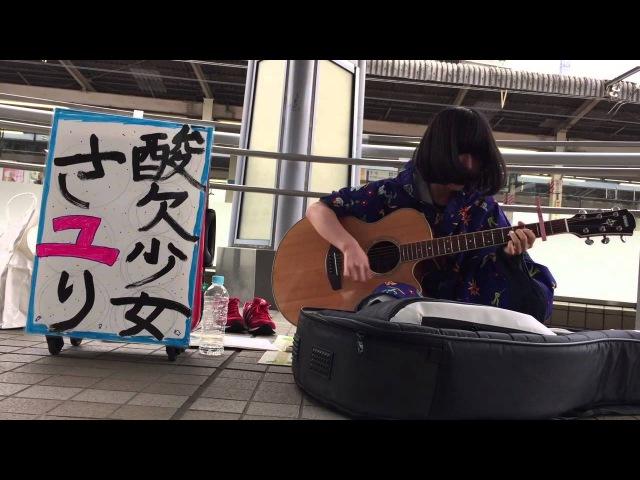 さユり - モザイクロール cover [9.05.2015] FUNABASHI