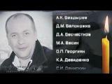Список погибших в катастрофе самолета ТУ 154 в сочи