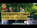 Случай на пикнике: Веганы и ЗОЖники на шашлыках – майские приколы – Дизель шоу 2018   ЮМОР ICTV