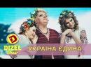 Україна єдина - примирення заходу та сходу | Дизель шоу в Украине