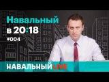 Навальный про Соколовского, Загранпаспорт и Законе о Митингах [Рифмы и Панчи]