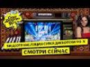 Супердискотека 90 х Радио Рекорд 09 04 2016 Москва Олимпийский Полная версия