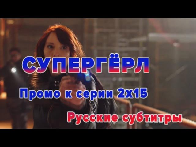 Супергёрл. Расширенное промо к серии 2x15 Исход   Русские субтитры (HD)