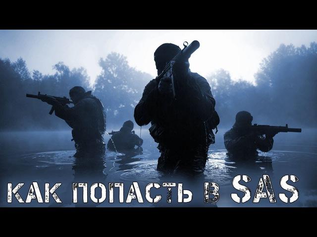 Как попасть в SAS / Финал. (часть 7)