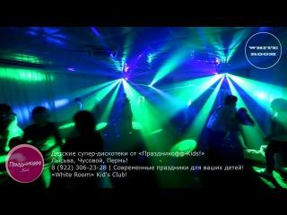 Детские супер дискотеки от «Праздникофф-Kids!» Лысьва, Чусовой, Пермь!