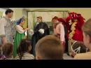 Детский спектакль от компании Артекс