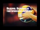 Подача в волейболе Основные тактические приемы