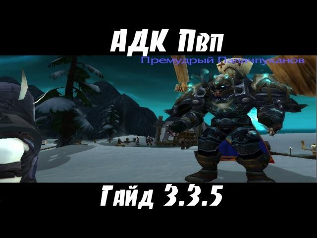 Гайд Дк анхоли пвп 3.3.5