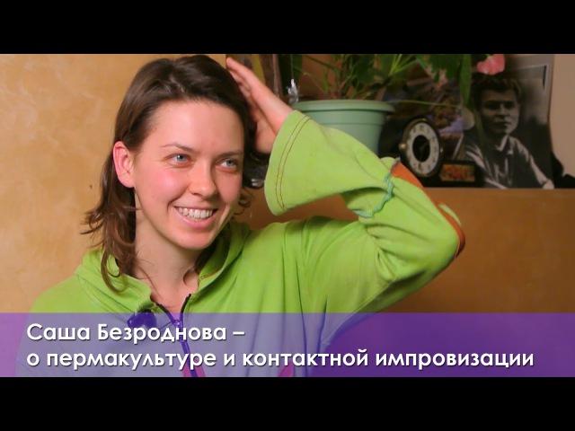 Интервью с Сашей Безродновой