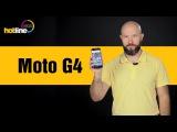 Обзор смартфона от Motorola - Moto G4 (2016)