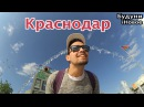 Супер город Краснодар ! Весело погуляли Будни iНовое