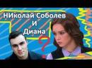 Диана Шурыгина и НИколай Соболев БЛОГЕРЫ ЭТО ЗАШКВАР Надонышке БОМБИТ