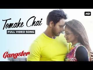 Tomake Chai | Gangster | Yash | Mimi | Arijit Singh | Birsa Dasgupta | Arindom | 2016