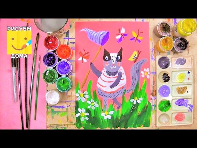 Кот ловит бабочек - урок рисования для детей от 4 лет, гуашь, рисуем дома, как нарисовать поэтапно