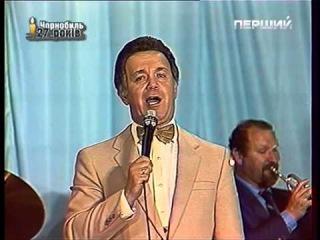 Мой Дедушка и Я на концерте Кобзона в Чернобыле
