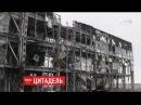 Цитадель як українські воїни захищали Донецький аеропорт