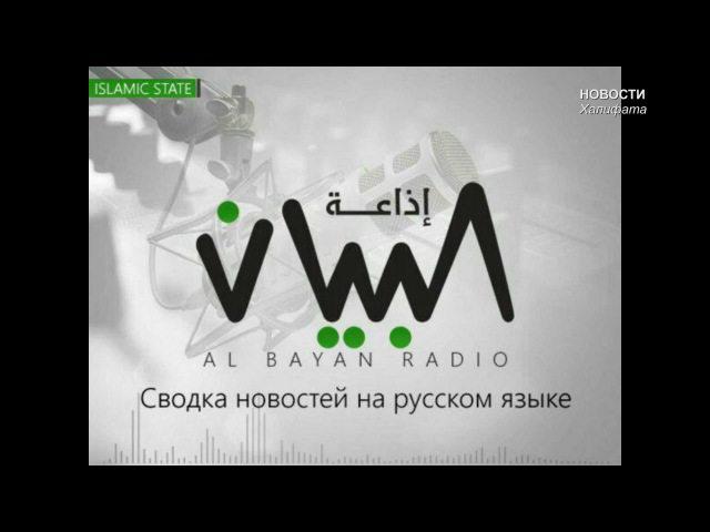 19.12.2016. Сводка новостей ИГ Халифат.