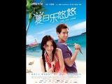 💛💜💝ЛАВ Ю-Ю 💝💜💛,интересная комедия , Китай, Романтика