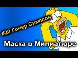 Cувенирная маска своими руками! #20 ''Гомер Симпсон''