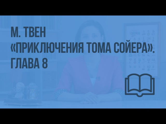 М.Твен «Приключения Тома Сойера». Глава 8 «Будущий храбрый пират». Видеоурок по чтению 3 класс