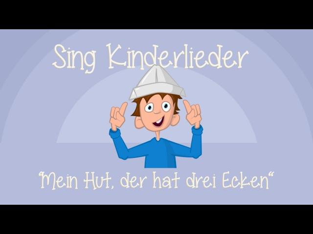 Mein Hut, der hat drei Ecken - Kinderlieder zum Mitsingen | Sing