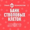 Банк стволовых клеток «Транс-Технологии»