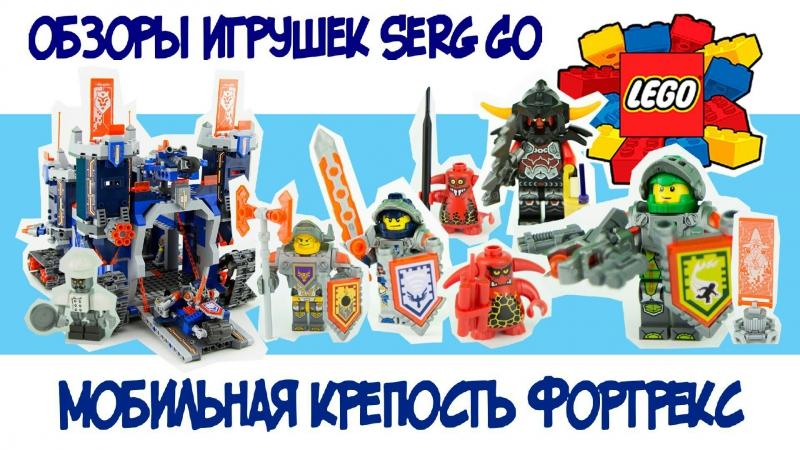 Обзор Лего Мобильная крепость Фортрекс.Нексо рыцари.Lego Nexo Knights 70317.Лего Нексо Найтс.