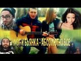 Мот и Бьянка  Абсолютно всё (В исполнении под гитару)COVER