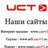 Компьютерная компания UCT