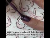 Мастер-класс по нанесению Магнитного лака для ногтей Кошачий глаз Kaleidoscope EL Corazon