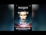 Роджер Уотерс The Wall (2014)  Roger Waters the Wall