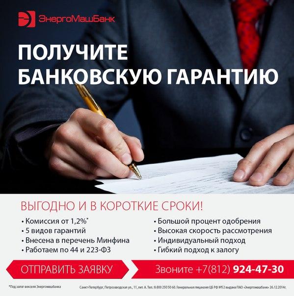 Выгодные осенние предложения по банковским гарантиям и кредитам бизнес