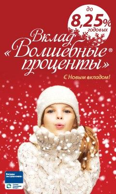 Энергомашбанк приглашает открыть традиционный сезонный вклад «Волшебны