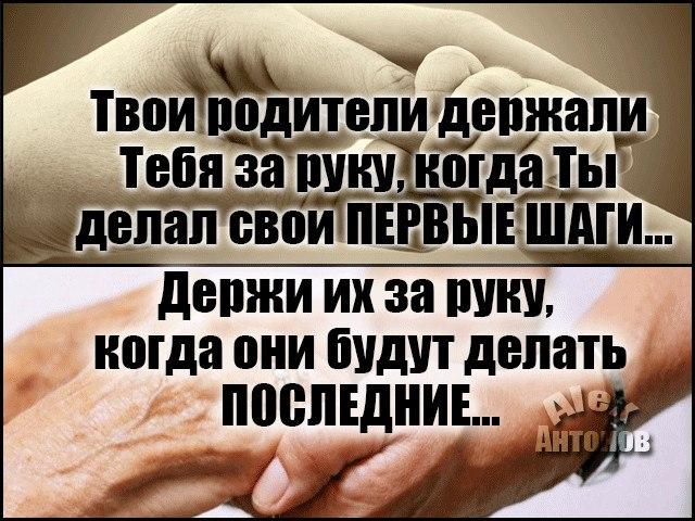 Дай мне свою руку мама