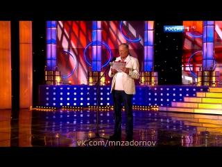 Михаил Задорнов в передаче