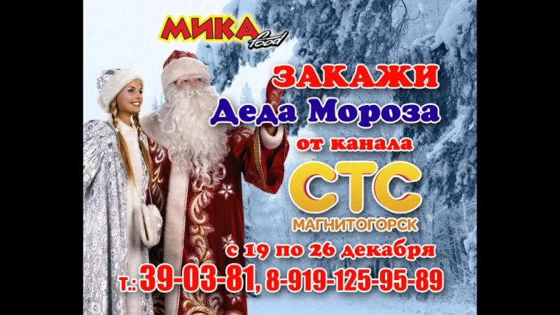 Дед Мороз и Снегурочка от телеканала СТС Магнитогорск.