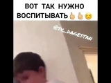 Вот так нужно воспитавать детей)