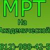 МРТ на Академической в СПб (тел: 642-91-01)