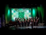 Камерный хор Московской консерватории. Зелёный шум, закрытие.