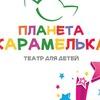 "Театр для детей ""Планета Карамелька"""