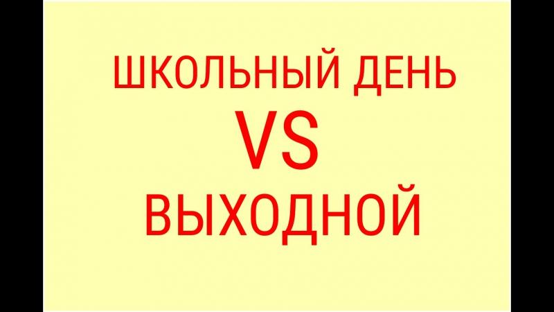 ШКОЛЬНЫЙ ДЕНЬ VS ВЫХОДНОЙ /КЭРИ- БЛЭЙД/