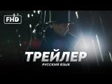 RUS | Трейлер №2: «Дуэлянт» 2016