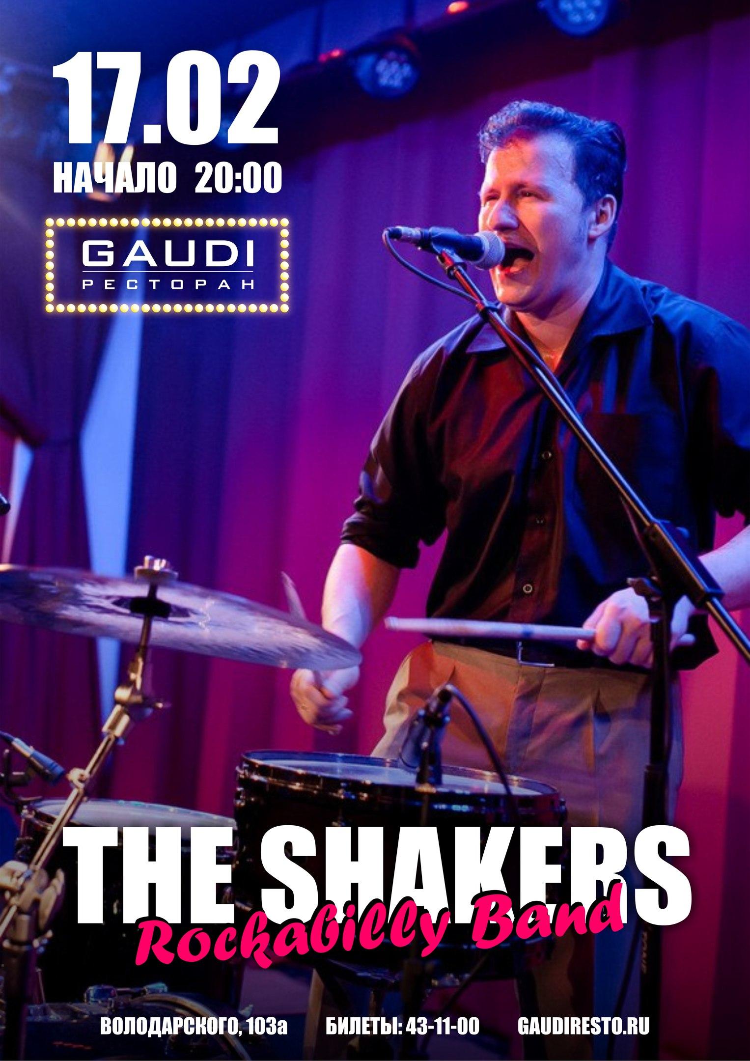 17.02 The Shakers в ресторане Gaudi!
