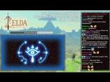 Стрим #6 по The Legend of Zelda: Breath of the Wild от 21.03.2017 [1/3]