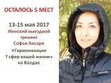 Новый выездной тренинг Софьи Ансари на Валдае